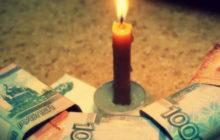 Ритуалы и обряды на Новый год — 2021 для привлечения денег и удачи