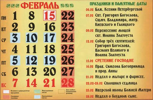 Церковный календарь на февраль 2021 года