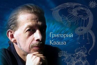 Астролог Григорий Кваша