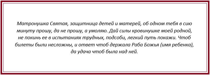 Текст православной молитвы