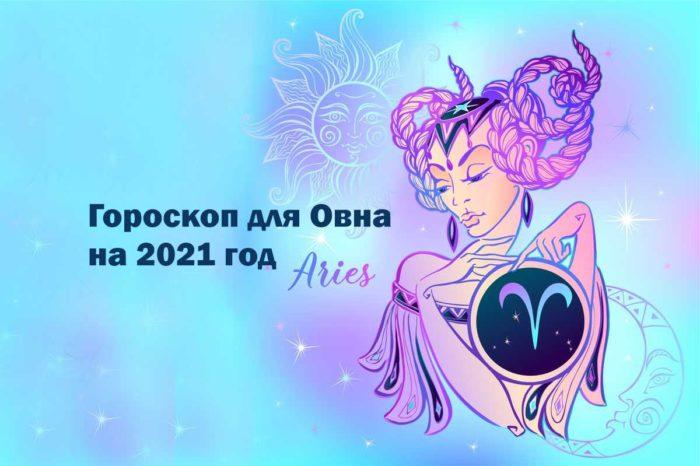 Гороскоп на 2021 Овен